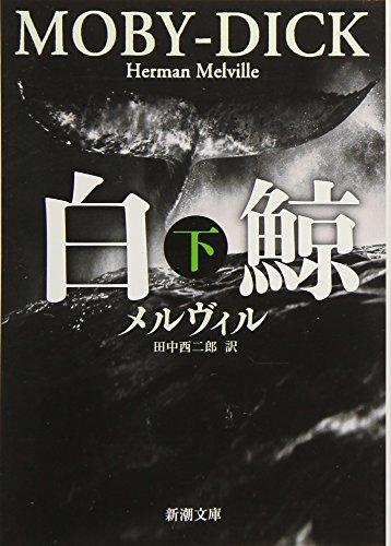 白鯨 (下) (新潮文庫 (メ-2-2))