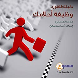 Daliluka Lelfawz Bewathifat Ahlamek [Your Guide to Win Your Dream Job]