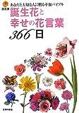 決定版 誕生花と幸せの花言葉366日―あなたと大切な人に贈る幸福バイブル