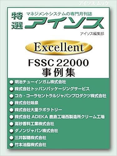 アイソス特選 【Excellent】 FSSC 22000事例集 (アイソス ムック)