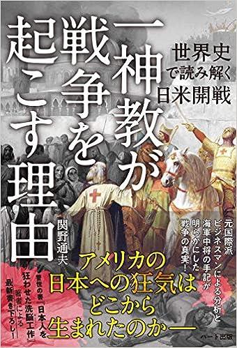 ダウンロードブック 一神教が戦争を起こす理由 世界史で読み解く日米開戦 無料のePUBとPDF