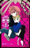 Youko x Boku SS (Inu Boku Secret Service) [In Japanese] [Japanese Edition] Vol.8
