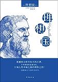 理想国 (历代名著全译丛书)