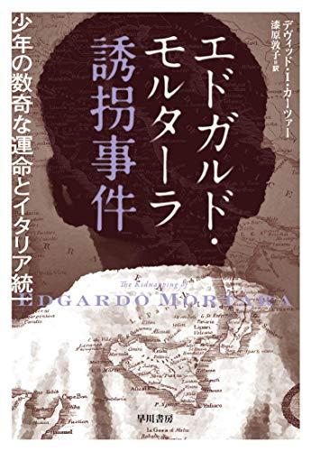 エドガルド・モルターラ誘拐事件 少年の数奇な運命とイタリア統一