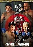 Itadaki Pride [DVD] (2006)