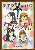 美少女(?)戦隊クアッズ!! (ダイトコミックス少女シリーズ)