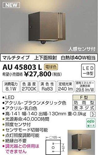 AU45803L 電球色LED人感センサ付アウトドアポーチ灯 B01GCAX8A0 11830
