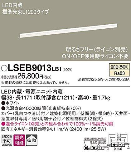 パナソニック(Panasonic) LED明るさフリー建築化照明(スタンダード)L1200タイプ(温白色) LSEB9013LB1 B01BOKYWLC 15388 温白色 温白色