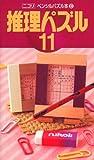 ペンシルパズル本101 推理パズル11 (ペンシルパズル本 101)