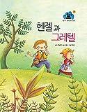 헨젤과 그레텔 - 베스트 세계명작동화 04