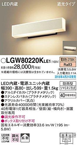 Panasonic パナソニック LEDポーチライト 門柱灯 アウトドア 防雨型 遮光 40形相当 電球色 LGW80220KLE1 B07DC164FF 11490