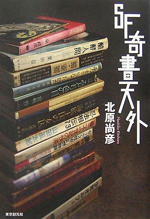 SF奇書天外 (KEY LIBRARY)