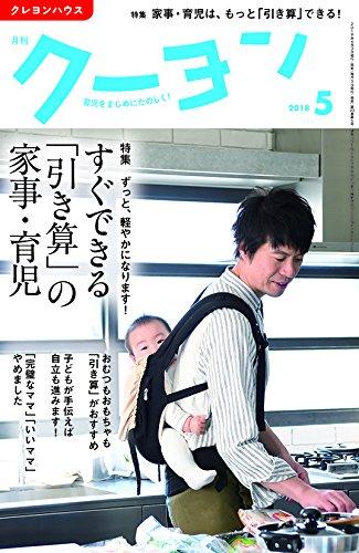 月刊クーヨン 2018年 05 月号 [雑誌]