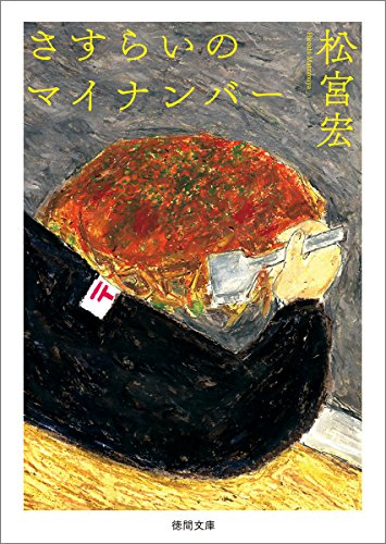 さすらいのマイナンバー (徳間文庫)