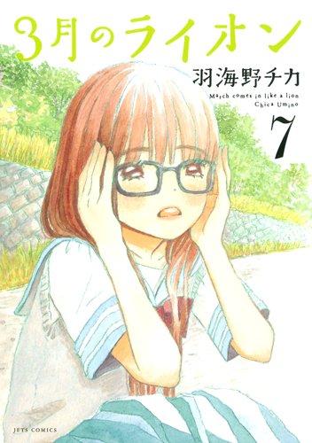 Download Sangatsu no Lion 7 (In Japanese) pdf