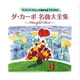 ダ・カーポ35周年記念メモリアルCD-BOX
