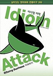 Idiom Attack Vol. 2: Doing Business (Korean Edition): 이디엄 어택 2 일상생활