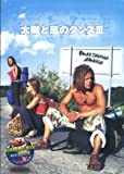 太陽と風のダンスIII [DVD]