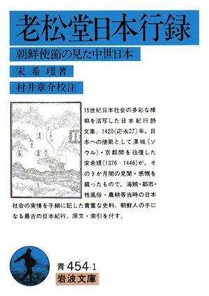 老松堂日本行録―朝鮮使節の見た中世日本 (岩波文庫)