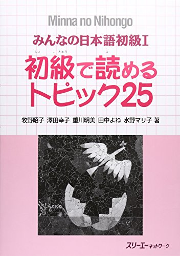 Minna No Nihongo 1 Shokyu T25 (Japanese Edition)
