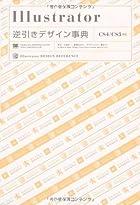 Illustrator逆引きデザイン事典[CS4/CS3対応]