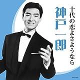 ICHIRO KANBE -JUDAI NO KOIYO SAYONARA- by ICHIRO KANBE (2010-02-03)