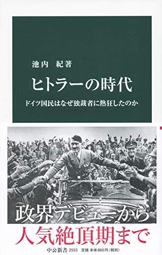 ヒトラーの時代-ドイツ国民はなぜ独裁者に熱狂したのか (中公新書)