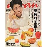 an・an 2019年 8/28号 カバーモデル:星野 源 ‐ ほしの げん