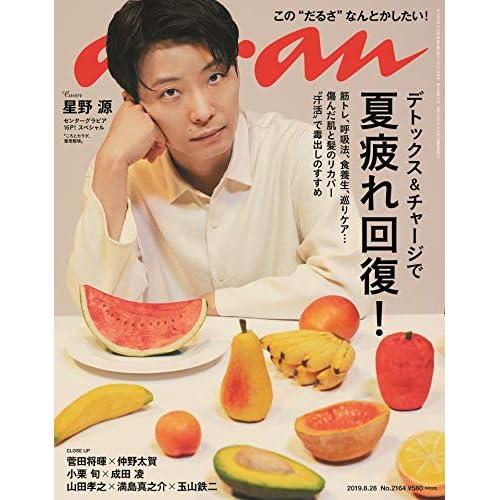 an・an 2019年 8/28号 表紙画像