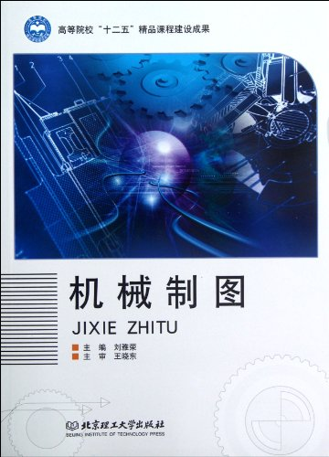 Genuine Books 9787564062972 Mechanical Drawing(Chinese Edition)
