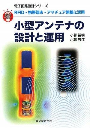 小型アンテナの設計と運用―RFID・携帯端末・アマチュア無線に活用 (直感でマスター!電子回路設計シリーズ)