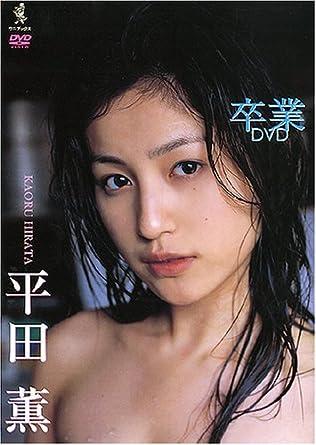 Amazon.co.jp | 平田薫 卒業DVD ...