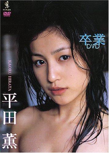 平田薫DVDジャケット