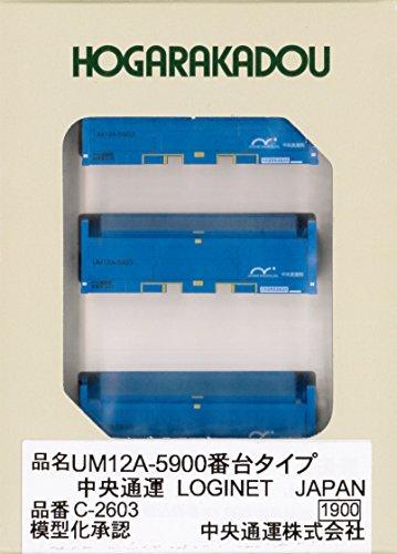 朗堂 Nゲージ C-2603 UM12A-5900番台タイプ 中央通運 LOGINET JAPAN 3個入り