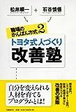 「職場の「かんばん方式」2 トヨタ式人づくり改善塾」松井 順一、石谷 慎悟