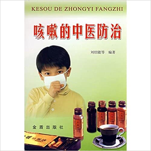 cough medicine control (paperback)(Chinese Edition)