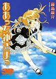 Ah My Goddess (38) (Afternoon KC) (2008) ISBN: 4063211908 [Japanese Import]