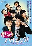 思いっきりハイキック!DVD-BOXI