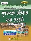 Gujaratno Itihas ane Sanskruti