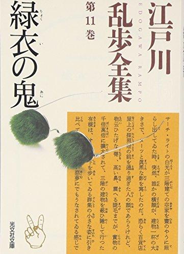 江戸川乱歩全集 第11巻 緑衣の鬼 (光文社文庫)