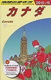 B16 地球の歩き方 カナダ 2015~2016