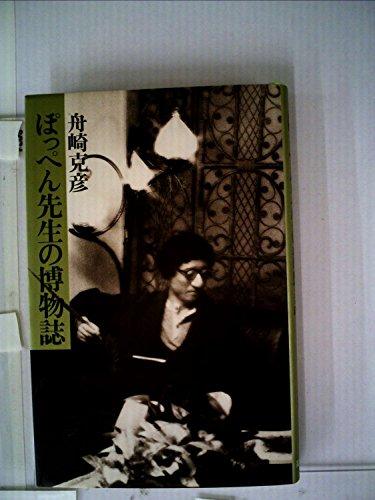 ぽっぺん先生の博物誌 (1985年)