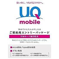 UQ mobileエントリーパッケージ au対応SIMカード 音声通話 ナノ/マイクロSIM