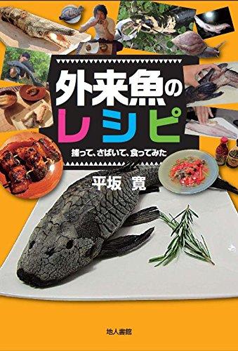 外来魚のレシピ: 捕って、さばいて、食ってみたの商品画像