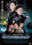 [DVD]ツインズ・ミッション