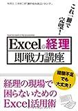 これ一冊で完璧! Excelで経理即戦力講座