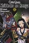 Code Geass - Shikokku no Renya Vol.3 par Takuma