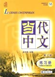 Le chinois contemporain : Cahier d'exercices, Volume 3 (1CD audio)