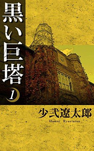 KUROIKYOTOU (Japanese Edition)