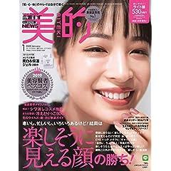 美的 増刊 最新号 サムネイル